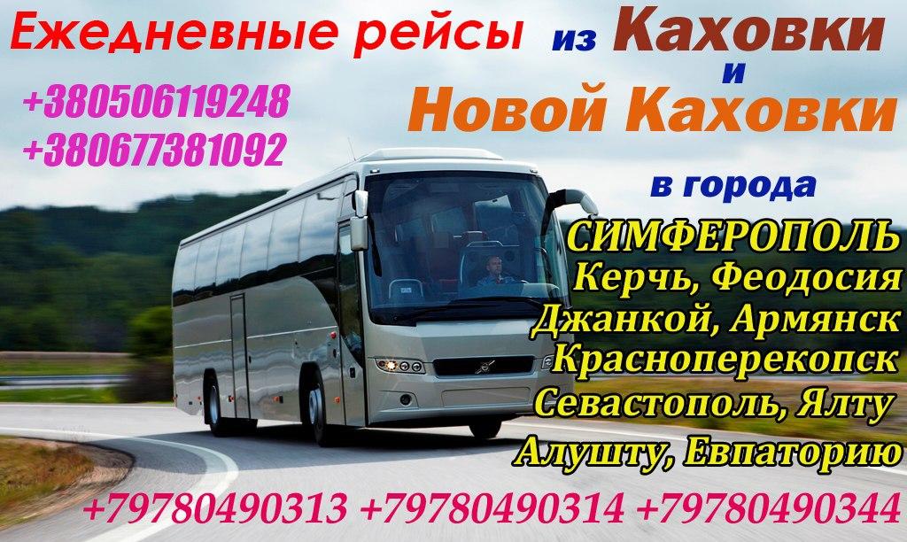 Ежедневные рейсы из Каховки и Новой Каховки в