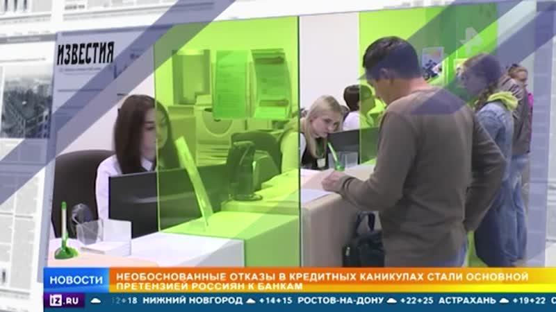 Россияне пожаловались на необоснованные отказы в кредитных каникулах