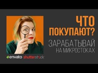 3 совета как увеличить продажи на Videohive, Elements, ShutterStock? Что покупают на микростоках?