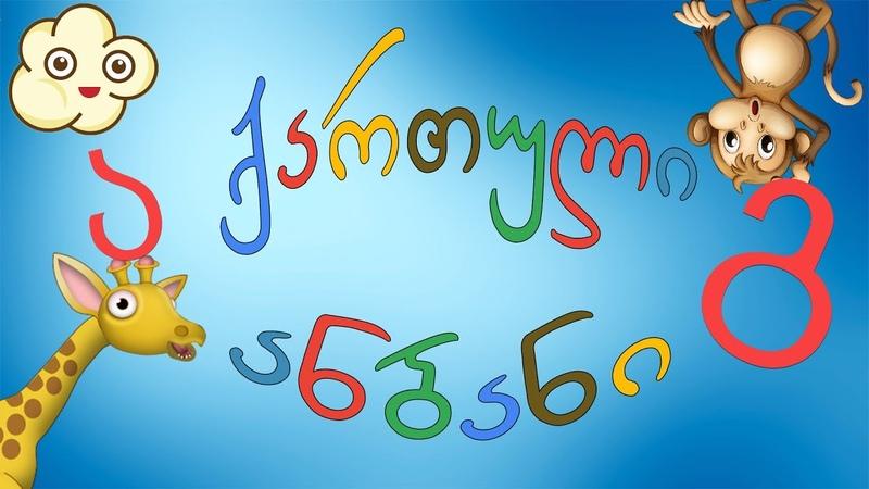 ქართული ანბანი პატარებისთვის