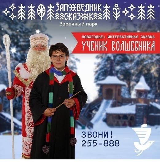 Реклама новогодней программы в кировском