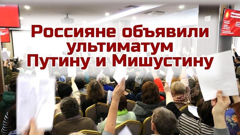 РОССИЯНЕ ВЫДВИНУЛИ УЛЬТИМАТУМ ПУТИНУ И МИШУСТИНУ