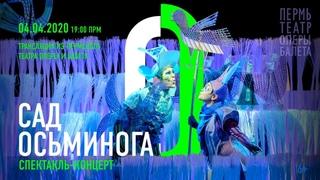 «Сад осьминога» / Octopus's Garden. Трансляция из Пермского театра оперы и балета