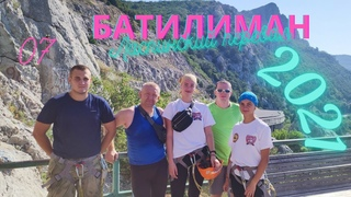 Батилиман   Ласпинский перевал