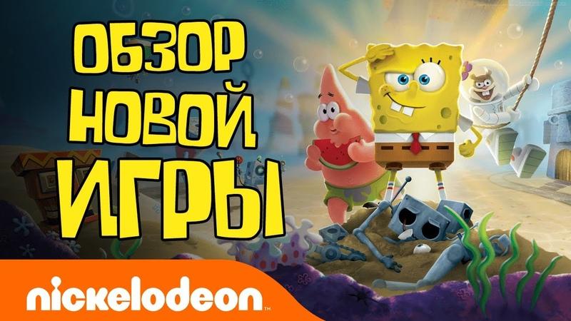Губка Боб Квадратные Штаны Битва за Бикини Боттом Регидратация Обзор от LIDUS Nickelodeon