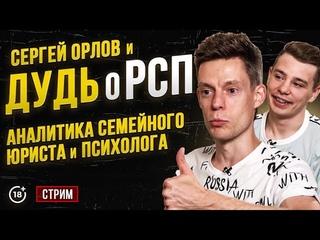 Сергей Орлов и Дудь о РСП / аналитика семейного юриста и психолога