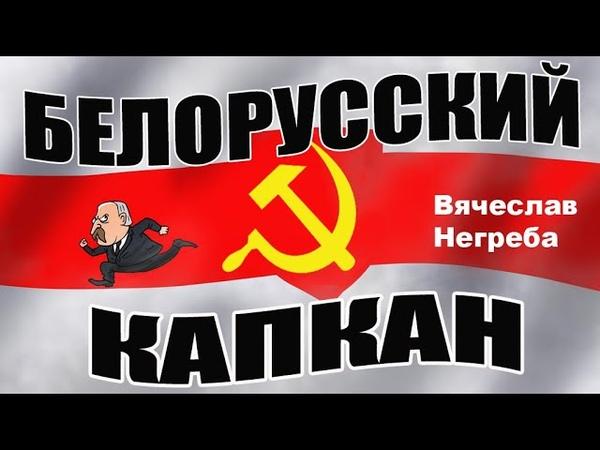 Белорусский капкан