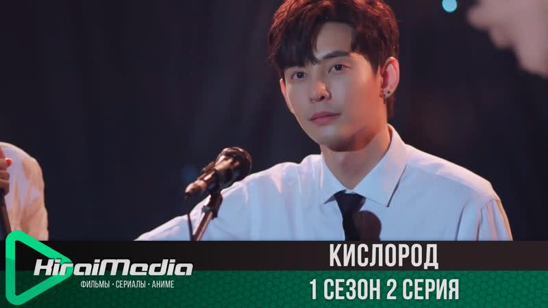 KiraiMedia Кислород Oxygen 2 серия русская озвучка