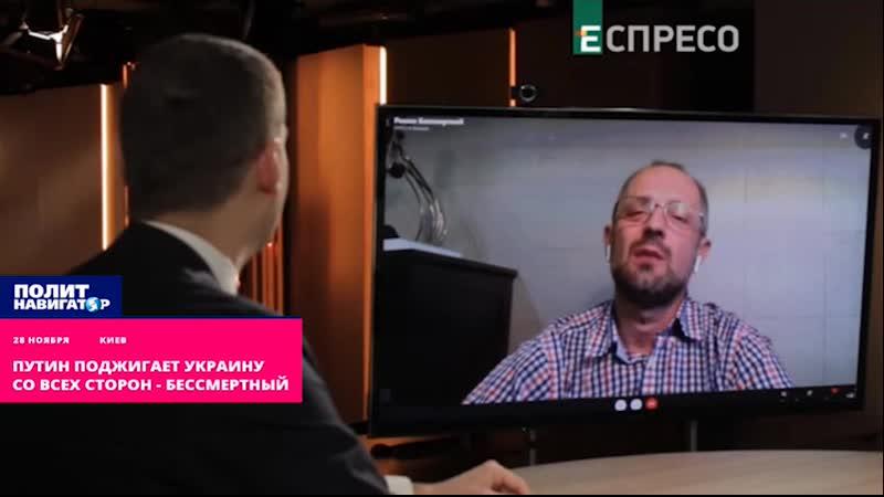 Путин поджигает Украину со всех сторон Бессмертный