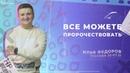 Все можете пророчествовать Христианская проповедь Илья Федоров
