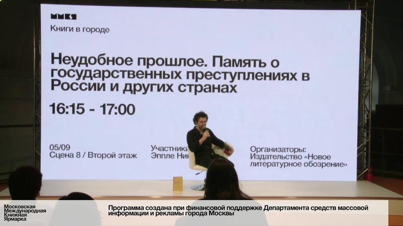 Неудобное прошлое Память о государственных преступлениях в России и других странах