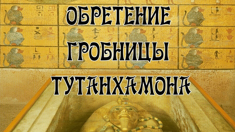 Обретение Гробницы Тутанхамона в Начале XX века