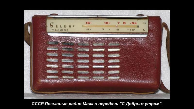 СССР.Позывные радио Маяк в 8 час.и позывные передачи С Добрым утром в 9 час.15 мин.