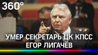 Умер критик Горбачёва и покровитель Ельцина Егор Лигачёв