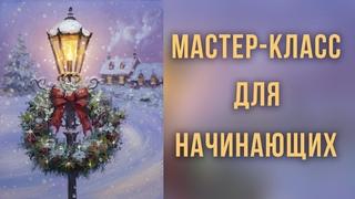 Праздничный новогодний венок поэтапно. Мастер-класс по живописи маслом для начинающих художников.