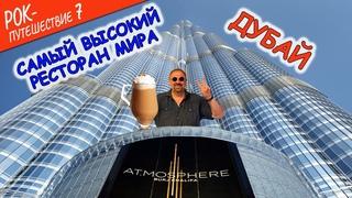 """#Рок-путешествие №7, серия 24. """"Ужин в облаках"""" (ОАЭ, Дубай, Бурдж-Халифа, ресторан )"""