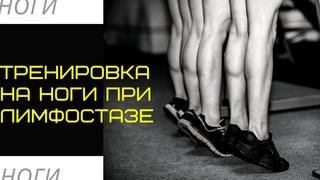 Лимфостаз.Лимфедема. Комплекс упражнений для ног