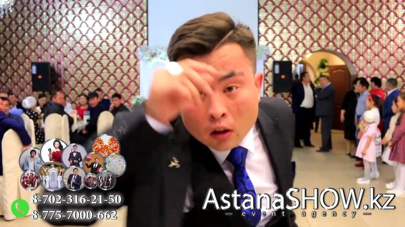 КҮЛКІДЕН ӨЛТІРДІ МЫНА ТАМАДА. Тамада Акула Астана Алматы