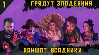 One-shot : Всадники   Dungeons and Dragons