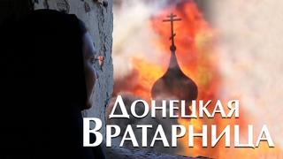 ДОНЕЦКАЯ ВРАТАРНИЦА. Документальный фильм + книга.