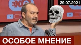 #Шендерович - Особое мнение - 29 07 21