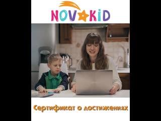 Новакид_15 сек inst лента УТП
