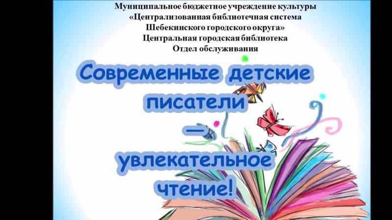 Библиогид Современные детские писатели увлекательное чтение
