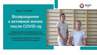 Возвращение к активной жизни после COVID-19