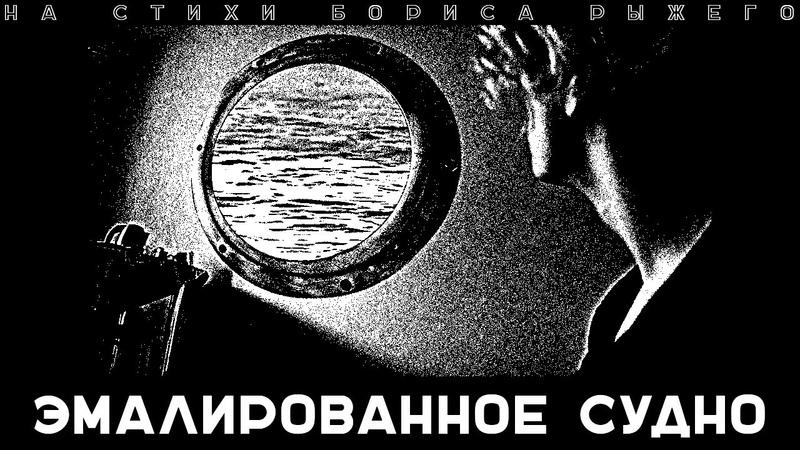 Эмалированное судно видео на стихи Бориса Рыжего