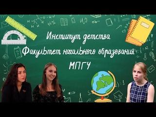 «Стань профи в МПГУ!»: Институт детства. Факультет начального образования