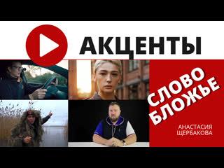 Два блогера из Ленобласти попали в ТОП-10 с самым высоким доходом от рекламы /// ЛенТВ24