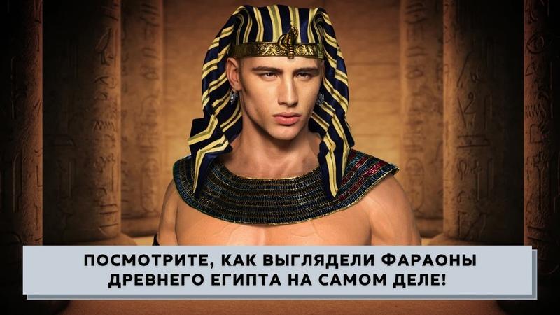 Посмотрите как выглядели Фараоны Древнего Египта на самом деле
