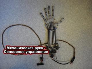 Механическая рука   Сенсорное управление