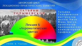 🌈 Лекция 6: «АХРОМАТИЧЕСКИЕ ЦВЕТА» авторского цикла «Цвет, Творчество, Цигун» Татьяны Голышевской