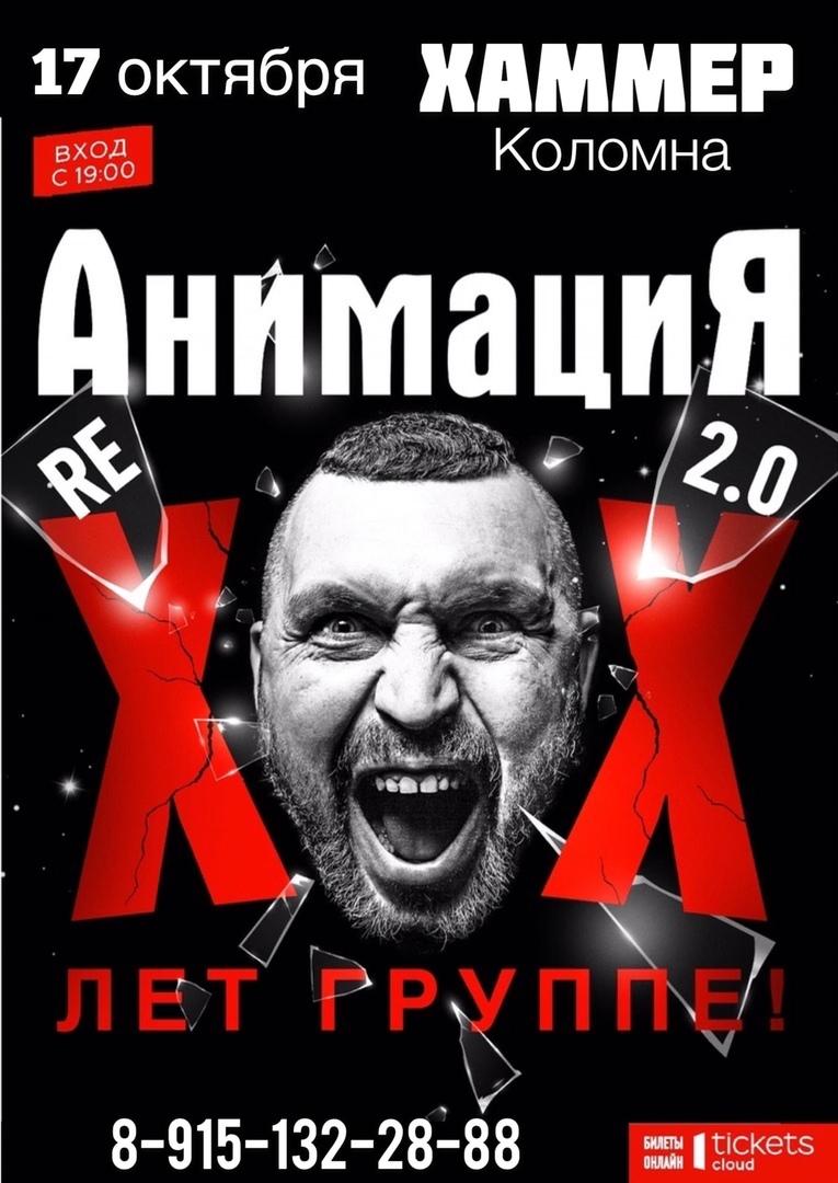 Афиша Коломна 17.10 / АнимациЯ / ХАММЕР Коломна