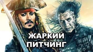 Жаркий питчинг | «Пираты Карибского моря: Мертвецы не рассказывают сказки» / Pitch Meeting [rus]