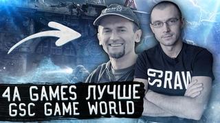 ПЯТЬ ОСНОВНЫХ ПРИЧИН, ПОЧЕМУ 4A GAMES ЛУЧШЕ GSC GAME WORLD
