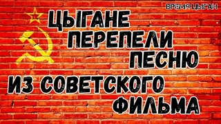 Цыгане поменяли слова в советской песне   ой, вы, гуси