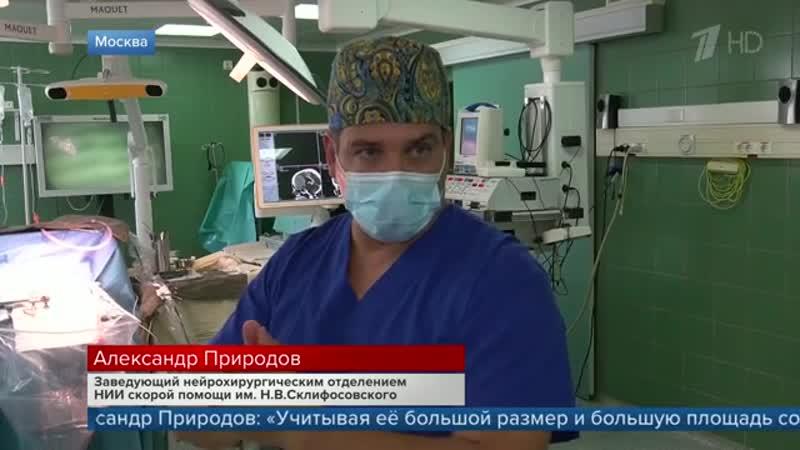 Врачи НИИ имени Склифосовского удалили огромную опухоль головного мозга