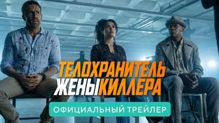 Телохранитель Жены Киллера. В кино с 16 июня 2021. Дублированный трейлер HD (18+)