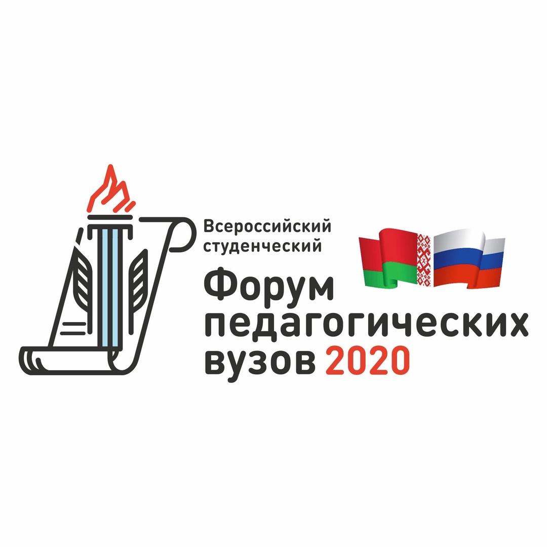 Афиша Волгоград Студенческий форум педагогических вузов России