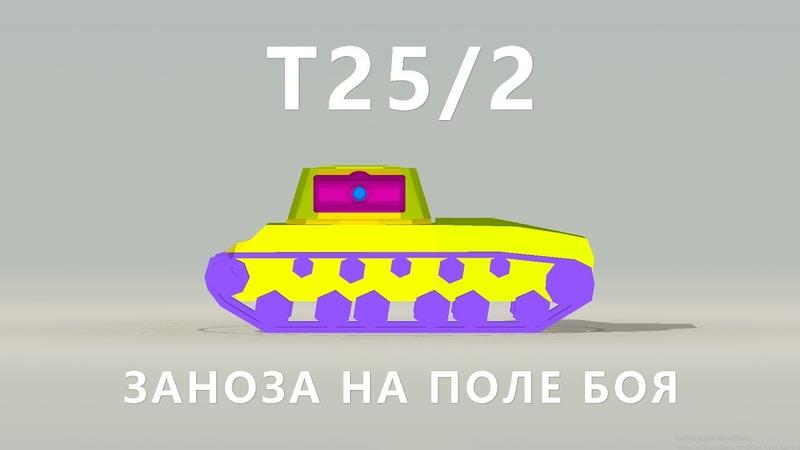 T25 2 Заноза на поле боя Noilty BLITZBURY BBURY