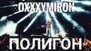 Oxxxymiron – Полигон   Booking Machine Festival 2019   Концертоман