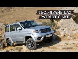 Тест-драйв UAZ Patriot с АКП