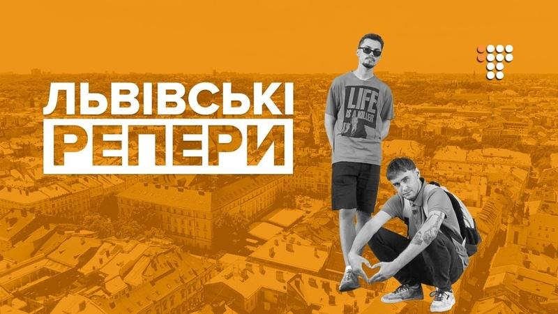 Глава львівського репу Кашляючий Ед і Ванпанчмен [rap.ua]