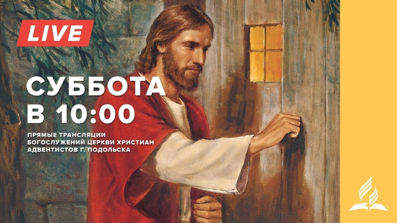 Прямой эфир Богослужения Адвентисты Седьмого Дня г Подольск