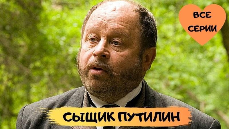 ОТЛИЧНЫЙ ИСТОРИЧЕСКИЙ ДЕТЕКТИВ Сыщик Путилин ВСЕ СЕРИИ Русские детективы