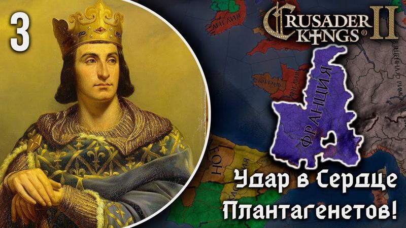 Удар по Сердцу Плантагенетов в Crusader Kings 2 Кампания за Францию Филиппа II Августа 3