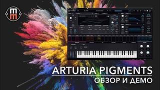 Arturia Pigments - подробный обзор и демо