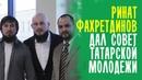 ЗОЛОТЫЕ СЛОВА РИНАТА ФАХРЕТДИНОВА ДЛЯ ТАТАРСКОЙ МОЛОДЕЖИ / МОСТ МОСКВА-ТАТАРСТАН 2021